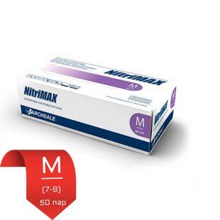Перчатки нитриловые NitriMax Сиреневые M (7-8) 50 пар