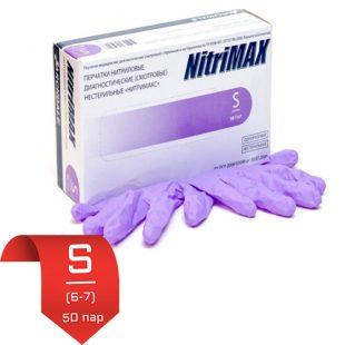 Перчатки нитриловые NitriMax Сиреневые S (6-7) 50 пар