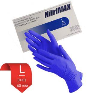 Перчатки нитриловые NitriMax Фиолетовые L (8-9) 50 пар